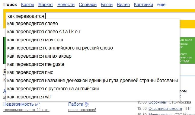 Как переводится.jpg